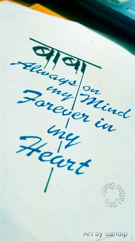 dedicated   father bb means father  marathi