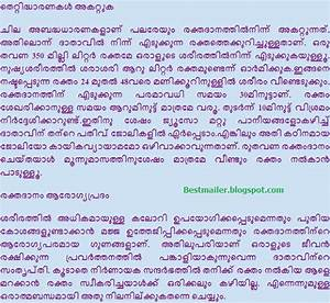Best Blood Dona... Blood Donation Malayalam Quotes