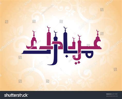 abstract background arabic alphabet stock illustration