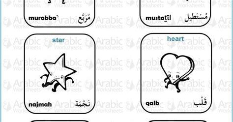 Arabicenglish Picture Dictionary Shapes  Arabicworksheets (tm) Mini Dictionary Pinterest