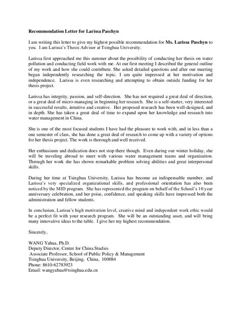 Recommendation letter for larissa paschyn
