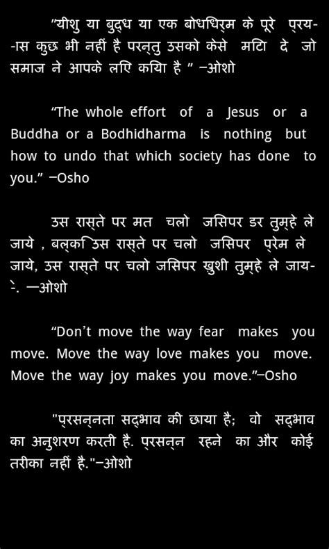 osho quotes  education quotesgram