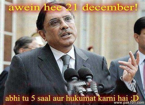 Funny Picture funny zardari jokes   Pak101.com