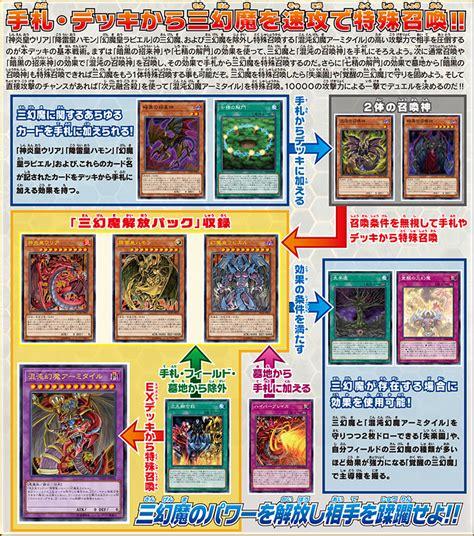 遊戯王 三 幻魔 デッキ