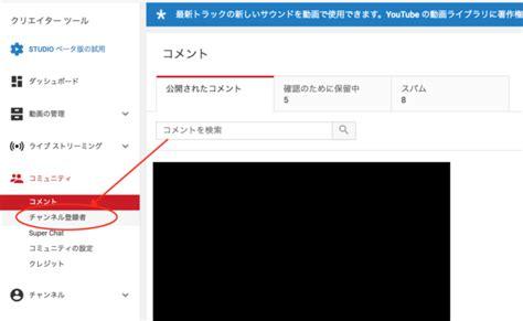 Youtube チャンネル 登録 者 確認