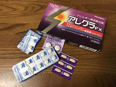 花粉 症 子供 市販 薬