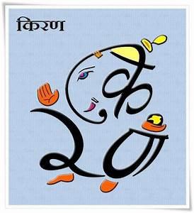 Kiran - Keeran - GaneshaAkshar