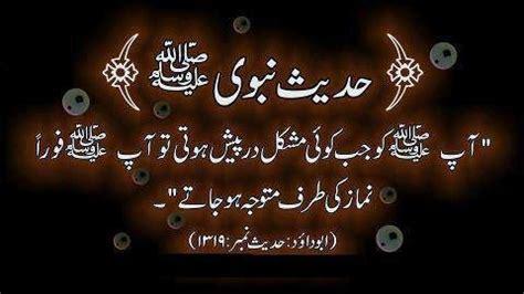 top hadees  namaz  urdu hadees  nabvi