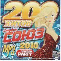 Сборник  200 хитов студии Союз (2010) Mp3 скачать