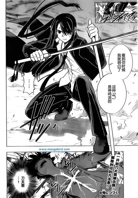 Uq Holder Episode 9 Spoilers What Important Is Yukihime Uq Holder Chapter 18 Spoiler Images Update 1