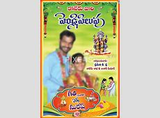 Telugu Wedding Reception Banner Flex Psd Free Download