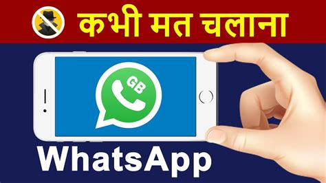 delete gb whatsapp now gbwhatsapp can hack your mobile