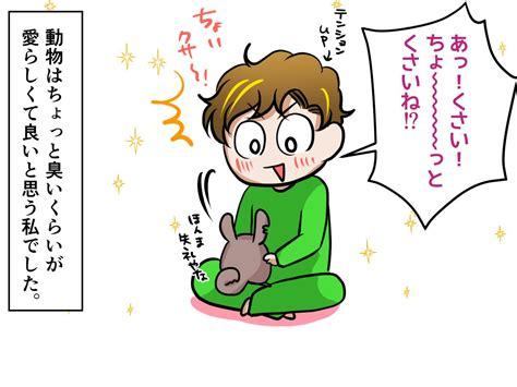 臭く ない ペット