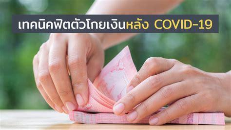 เทคนิคฟิตตัวโกยเงินหลัง COVID-19 - Wealth Me Up