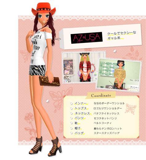 la maison du style 3 わがままファッション mode よくばり宣言 トキメキup よくばりコーディネート