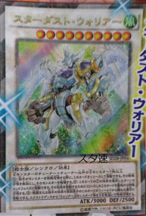 Junk Warrior Deck 2014 by Accel Synchro Shoukan Stardust Warrior And Accel Synchron