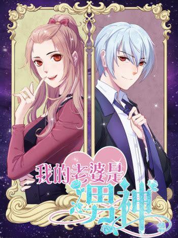 wife   male idol manga anime planet
