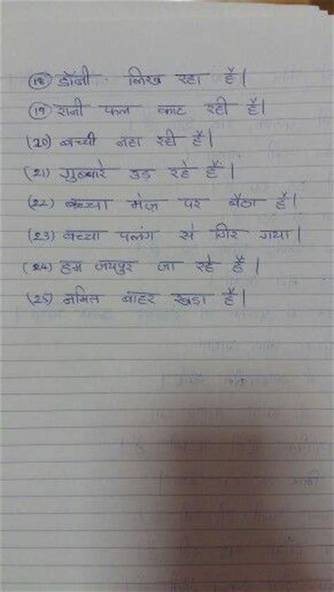 hindi grammar worksheets kriya 2 worksheets for school kids pinterest grammar