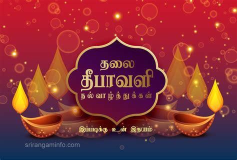 deepavali tamil