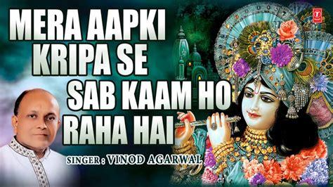 hai raha se ho kripa sab mera aapki kaam vinod agarwal bhajan song krishna
