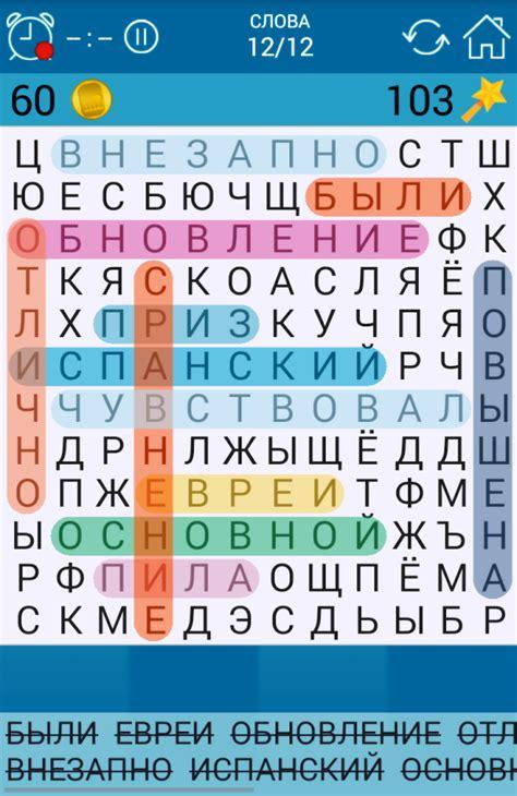 Игра на андроиде слова из слова подсказка