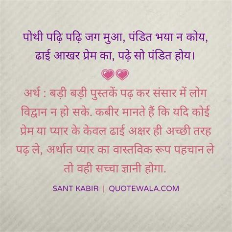 sant kabir quotes  love kabir quotes love quotes