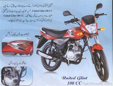 United New 100cc Glint Motorcycle