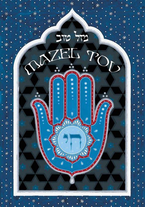 mazel tov caspi cards art