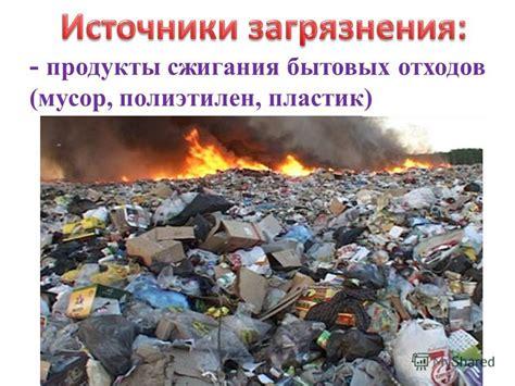 Продукты горения и влияние их на организм человека организация газодымозащитной службы.