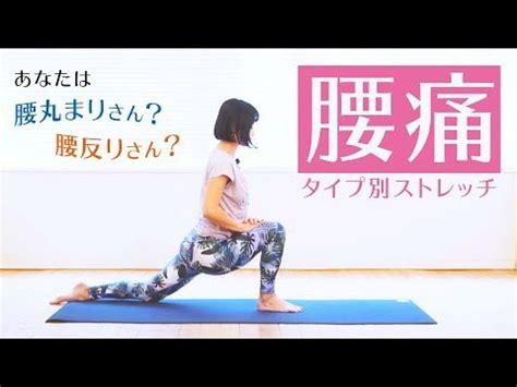 腰痛 に 効く ストレッチ