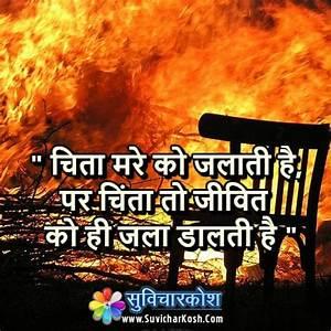 Chinta Aur Chit... Chinta Quotes
