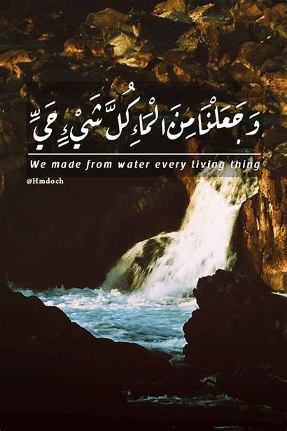 Quran Islamic Islam Verses Quotes Water Quranic