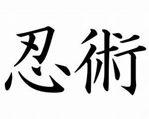 Martial Arts Symbol - Cliparts.co