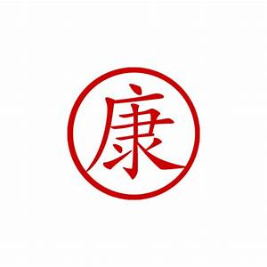 Chinese Symbol for HEALTH Stamp