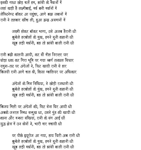 christmas ki poem in hind in images jhansi ki rani study materials for competitive exams