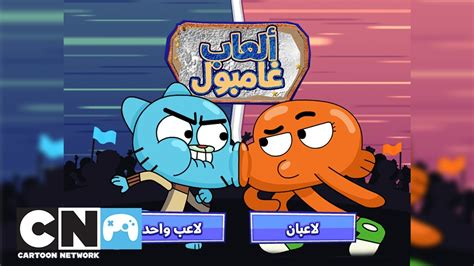The Gumball Games Playthrough