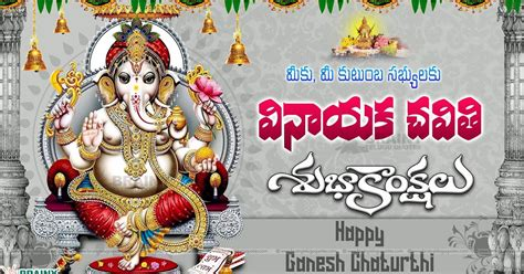telugu vinayaka chavithi greetings wishes quotes with lord ganesh hd wallpapers