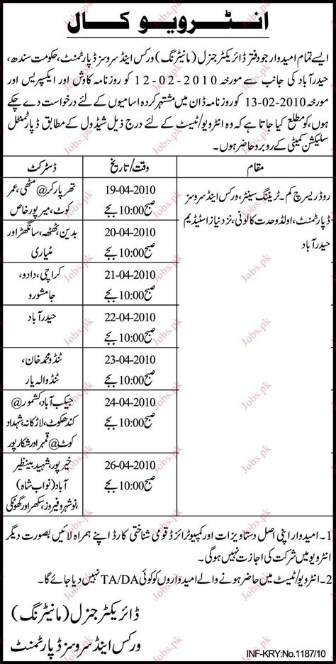 works and services department opportunities 2017