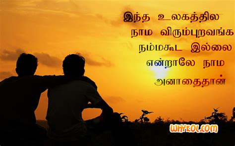 Beautiful quotes in Tamil about Natpu