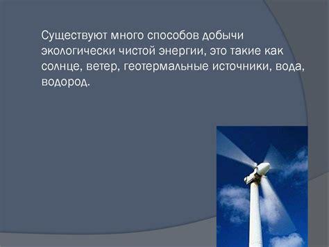 Энергетика будущего реальность и фантазии. альтернативные источники энергии
