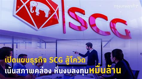 เปิดแผนธุรกิจ SCG สู้โควิด เน้นสภาพคล่อง หั่นงบลงทุนหมื่นล้าน