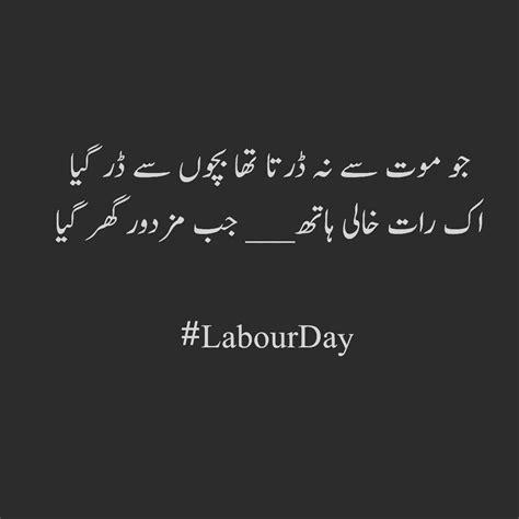 labour day poetry  urdu poetry sufi poetry