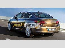 اسعار سيارات اوبل في مصر 2018