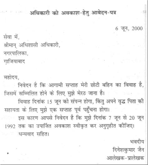application letter format  hindi business letter
