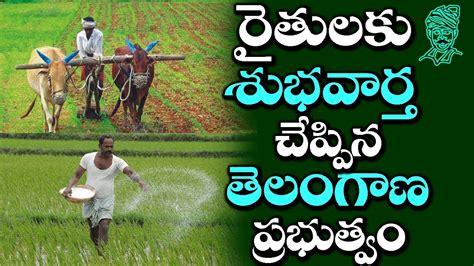 Telangana Government Announces Raithu Bheema Pathakam ...