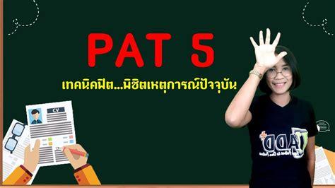 1 เทคนิคฟิต พิชิต PAT 5 (พาร์ทสังคม) - YouTube