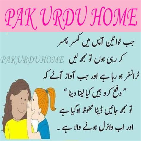 funny picture es  urdu classycloudco