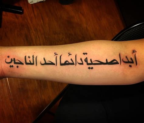 trendy arabic tattoo designs translating  words