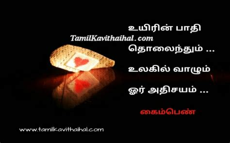 Wedding Day Wishes Kavithai In Tamil