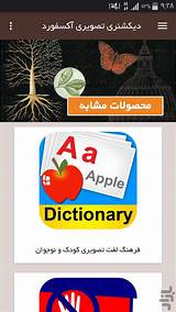 Dictionary of, english - Download Dictionary of, english, fREE for Android - Download Oxford, english, dictionary, online - definition of, oxford, english